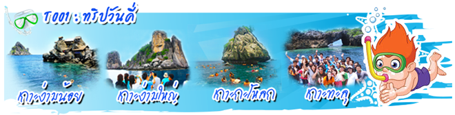 Diving Chumphon Islands